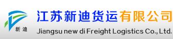 万博官网app到成都物流货运公司